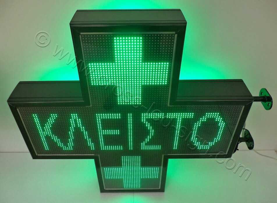 Σταυρός φαρμακείου 3d Matrix 103X103 εκ. με ένδειξη, ΚΛΕΙΣΤΟ ΜΕΓΑΛΟ.