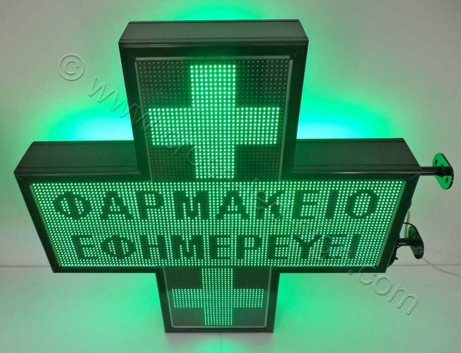 Σταυρός φαρμακείου 3d Matrix 103X103 εκ. με ένδειξη, ΦΑΡΜΑΚΕΙΟ ΕΦΗΜΕΡΕΥΕΙ σε αρνητική προβολή.