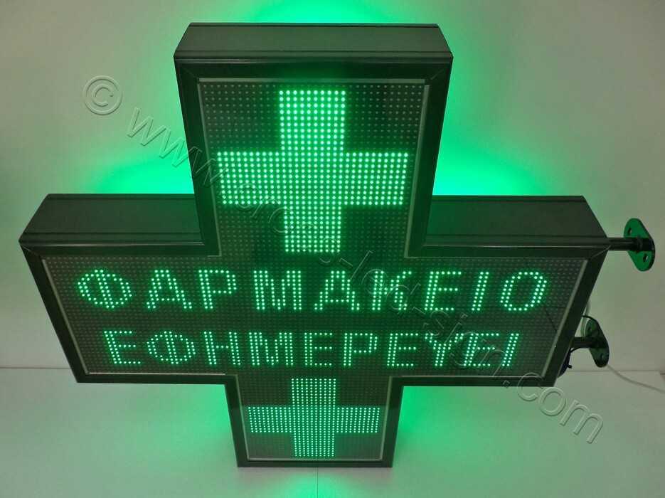 Σταυρός φαρμακείου 3d Matrix 103X103 εκ. με ένδειξη, ΦΑΡΜΑΚΕΙΟ ΕΦΗΜΕΡΕΥΕΙ.
