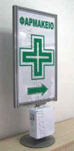 Μεγάλο σταντ φαρμακείου led διπλής όψης.