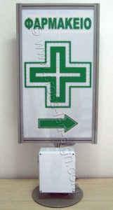 Επαναφορτιζόμενο σταντ φαρμακείου led διπλής όψης.