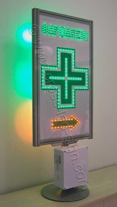 Σταντ φαρμακείου led διπλής όψης.