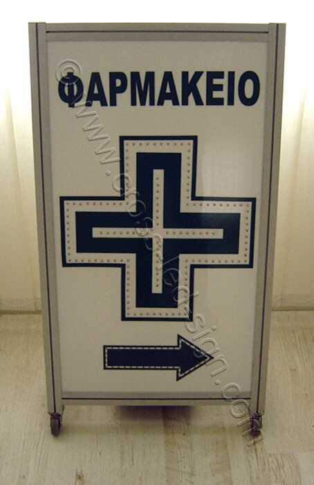 Σταυροί σταντ φαρμακείων led.