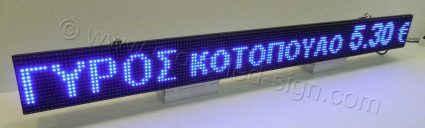 Ηλεκτρονική ταμπέλα led 160x16 εκατοστά, με ένδειξη ΓΥΡΟΣ ΚΟΤΟΠΟΥΛΟ 5,30 €.