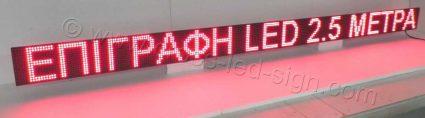 Ηλεκτρονική ταμπέλα επιγραφή led 256x16 εκατοστά, σε χαμηλές τιμές χονδρικής, ένδειξη: ΕΠΙΓΡΑΦΗ LED 2,5 ΜΕΤΡΑ.