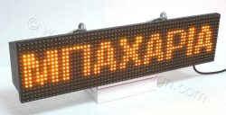 Ηλεκτρονική ταμπέλα επιγραφή led 64x16 εκατοστά με ένδειξη ΜΠΑΧΑΡΙΑ.