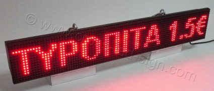 Ηλεκτρονική ταμπέλα επιγραφή led display 96x16 εκατοστών, με ένδειξη ΤΥΡΟΠΙΤΆ 1,5€.