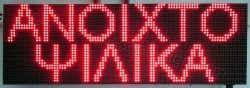 Ταμπέλα επιγραφή led 96x32 εκατοστά, με ένδειξη ανοιχτό ψιλικά.