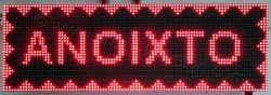 Ταμπέλα επιγραφή led 96x32 εκατοστά, με ένδειξη ανοιχτό.