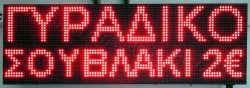 Ταμπέλα επιγραφή led 96x32 εκατοστά, με ένδειξη γυράδικο σουβλάκι 2 €.