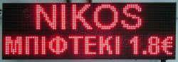Ταμπέλα επιγραφή led 96x32 εκατοστά, με ένδειξη Νίκος μπιφτέκι 1,8 €.