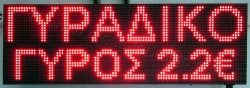 Ταμπέλα επιγραφή led 96x32 εκατοστά, με ένδειξη γυράδικο γύρος 2,2 €.