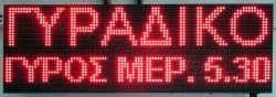 Ταμπέλα επιγραφή led 96x32 εκατοστά, με ένδειξη γυράδικο γύρος μερ. 5,30.