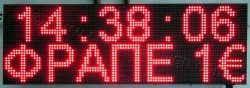 Ταμπέλα επιγραφή led 96x32 εκατοστά, με ένδειξη ρολόι φραπέ 1 €.