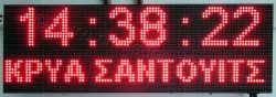Ταμπέλα επιγραφή led 96x32 εκατοστά, με ένδειξη ρολόι κρύα σάντουιτς.