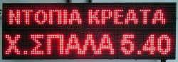 Ταμπέλα επιγραφή led 96x32 εκατοστά, με ένδειξη ντόπια κρέατα χ. σπάλα 5,40.