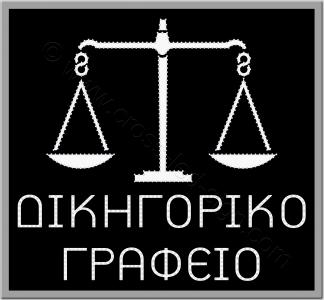 Επιγραφές γραφείων δικηγορικό γραφείο με ζυγό led.