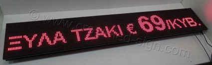 Ταμπέλες επιγραφές led 192 Χ 32 εκ. με ένδειξη ξύλα τζάκι και τιμή.
