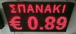 Ταμπέλες επιγραφές led 96x48 με ένδειξη σπανάκι € 0,80.