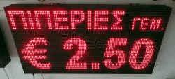 Διάσταση 96 x 48 εκατοστά με ένδειξη τιμής πιπεριές € 2,50.