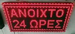 Ταμπέλες επιγραφές led 96x48 με ένδειξη ανοιχτό 24 ώρες.