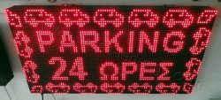Ταμπέλες επιγραφές led 96x48 με ένδειξη parking 24 ώρες.