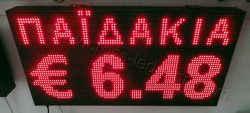 Ταμπέλες επιγραφές led 96x48 με ένδειξη τιμής παϊδάκια.